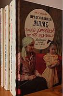 Православной маме. Три книги.