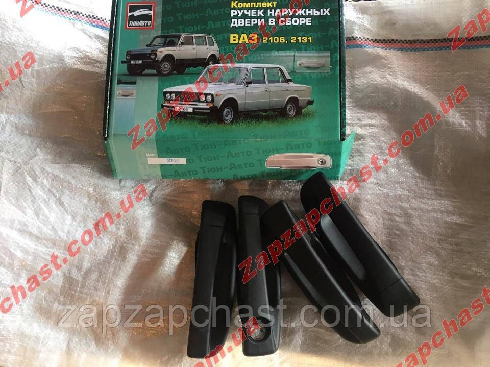 Ручки двери Ваз 2101 2102 2103 2106 наружные Евро Тюн-Авто (к-кт 4шт)