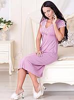 Ночная сорочка вискозная красивого лилового цвета с изысканным кружевом