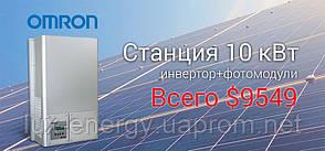 Солнечные электростанции, инверторы, фотомодули
