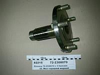 Фланец с 5 болтами (пр-во МЗШ), 72-2308070