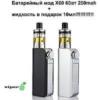Батарейный мод X60 60 Вт 2200mAh оригинал!!!