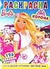 """Раскраска А4 """"Barbie"""" 126 наклеек с цветным фоном"""