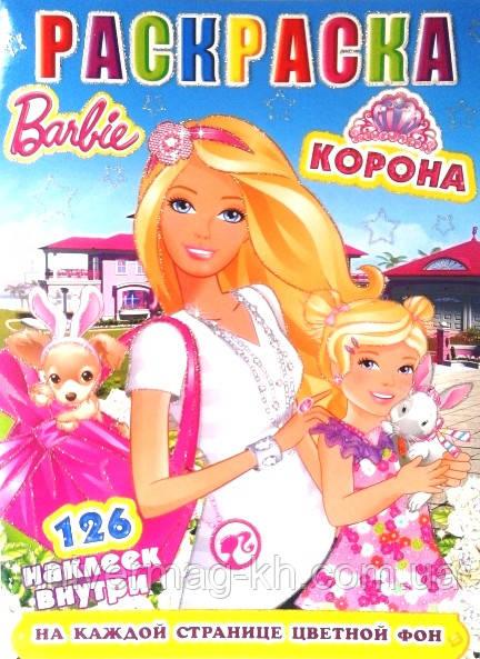 раскраска а4 Barbie 126 наклеек с цветным фоном продажа цена в харькове раскраски от универмаг оптовых цен 507704119