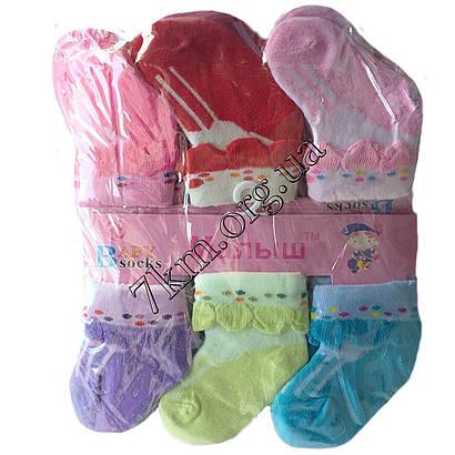 """Носки детские для девочек """"Малютка"""" 6-12 месяцев Оптом CB-2015"""