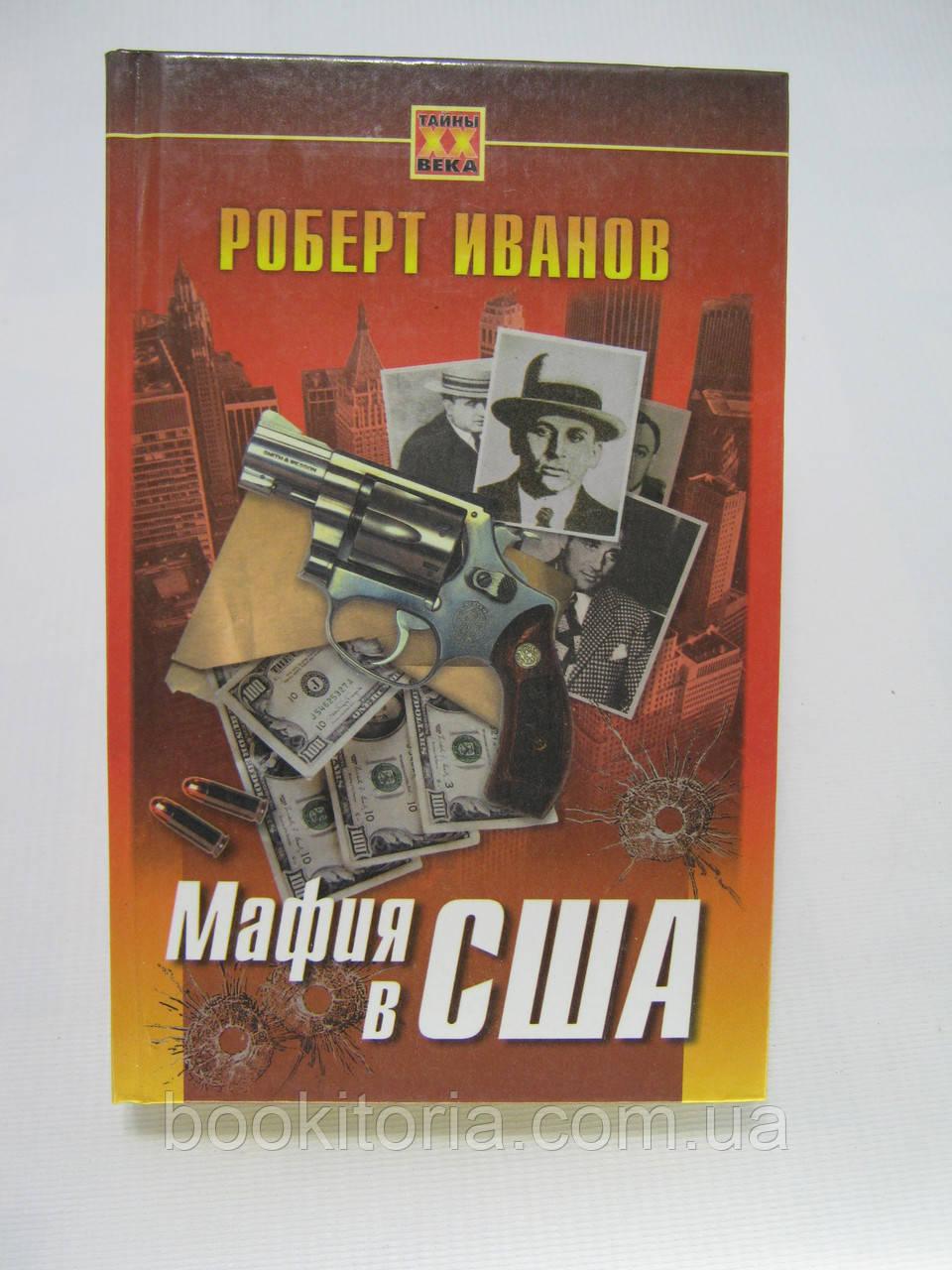 Иванов Р.Ф. Мафия в США (б/у).