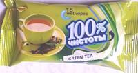 """Влажные салфетки """"100% Чистоты"""" Зеленый чай"""