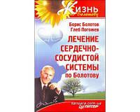"""Болотов Борис """"Лечение сердечно-сосудистой системы по Болотову """""""