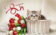 Поздравляем с Днем Весны и Красоты - Международным женским праздником 8 Марта!