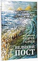 Великий пост. прот. Андрей Ткачев