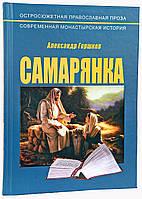 Самарянка. Современная монастырская история