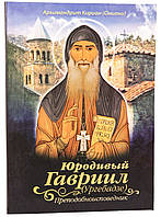 Юродивый Гавриил (Ургебадзе), фото 1