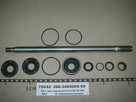 Р/к-т цил.гидроусил + шток ЦГ-80-360 (пр-во Гидромаш), 360-3400000-99