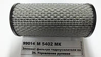 Элемент гидроусилителя карьерные самосвалы БелАЗ 75131, -75132, -75306.(ДИФА) , М 5402 МК