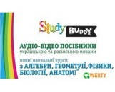 ПО StudyBuddy Пакет пособий по алгебре, геометрии,физике, анатомии укр. И рус. Язык BOX
