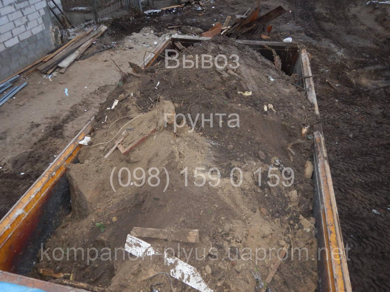 Вивіз будівельного сміття (098) 159 159 0