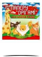 """Бумага для оригами 140мм 50листов 10цветов """"Рюкзачок"""" УП-79, фото 2"""