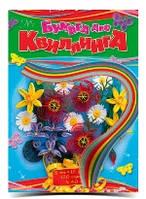 """Набор для квиллинга """"Рюкзачок"""" №01 5мм*420мм 12цветов УП-36"""