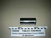 Палец поршневой Евро-2 (пр-во КАМАЗ), 740.51-1004020