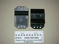 Подушка опоры передней (пр-ва КАМАЗ), 5320-1001020
