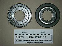 Муфта синхронизатора Евро-2 (пр-во КАМАЗ), 154.1770190