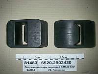 Подушка рессоры передней КАМАЗ Евро-2 (пр-ва КАМАЗ), 6520-2902430