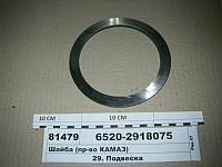 Шайба (пр-во КАМАЗ), 6520-2918075