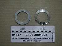 Шайба шкворня 6520 тарельчатая нижняя 76х52х5 (пр-во КАМАЗ), 6520-3001024