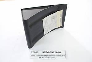 Упор колесный противооткатный (НефАЗ), 9674-3927010