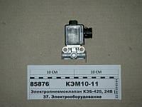 Электропневмоклапан КЭБ-420С, 24В (Йошкар-Ола), КЭМ-10-11