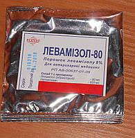 Левамизол-80 8% 10г / Днепропетровск Реагент