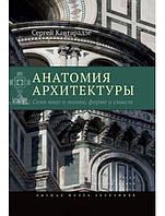 Анатомия архитектуры. Семь книг о логике, форме и смысле. Кавтарадзе С.