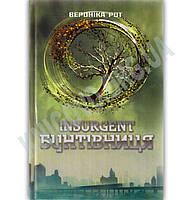 Insurgent Бунтівниця Авт: Вероніка Рот Вид-во: КМ-БУКС