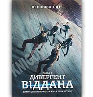 Дивергент Віддана глава 3 Авт: Вероніка Рот Вид-во: КМ-БУКС
