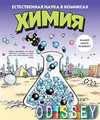 Химия. Естественная наука в комиксах (12+)