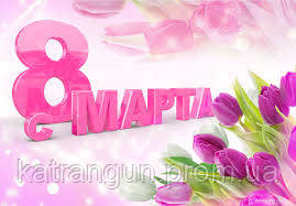 8 марта - магазин KatranGun - ВЫХОДНОЙ!