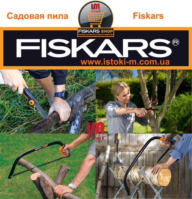 """садовая пила Fiskars Xtract SW75 123880, строительная пила Xtract SW72 123860, садовая пила Xtract SW73 123870, пила ручная Fiskars SW84 123840, пила ручная Fiskars SW84 123840, лучковая пила 24"""" 124810"""