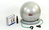 Мяч для фитнеса (фитбол) гладкий глянцевый с эспандерами и надувной базой 65см Body Sk