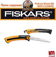 Пила садовая Fiskars Xtract (S) SW73 (123870 - 1000613)
