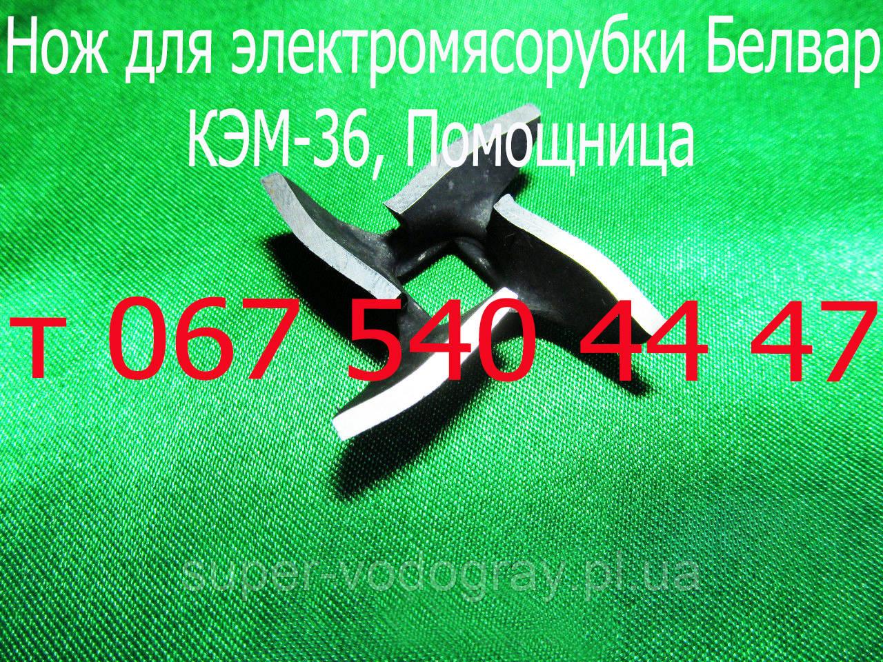 Нож для электромясорубки Белвар, Помощница