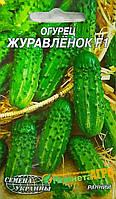 """Семена огурца Журавленок F1, раннеспелый (мини пакет), 1 г, """"Семена Украины"""""""