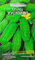 "Семена огурца Кустовой, раннеспелый 1 г, ""Семена Украины"", Украина"