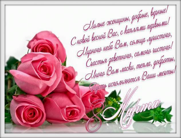В прекрасный день 8 марта желаем счастья и любви