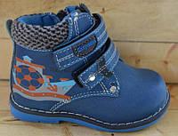 Детские демисезонные ортопедические ботиночки ТМ Шалунишка размер 20-25