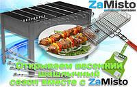 Открываем весенний шашлычный сезон вместе с ZaMisto