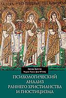 Эдвард Эдингер и Мария-Луиза фон Франц Психологический анализ раннего христианства и гностицизма