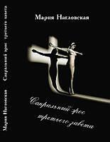 Мария Нагловская Сакральный эрос третьего завета