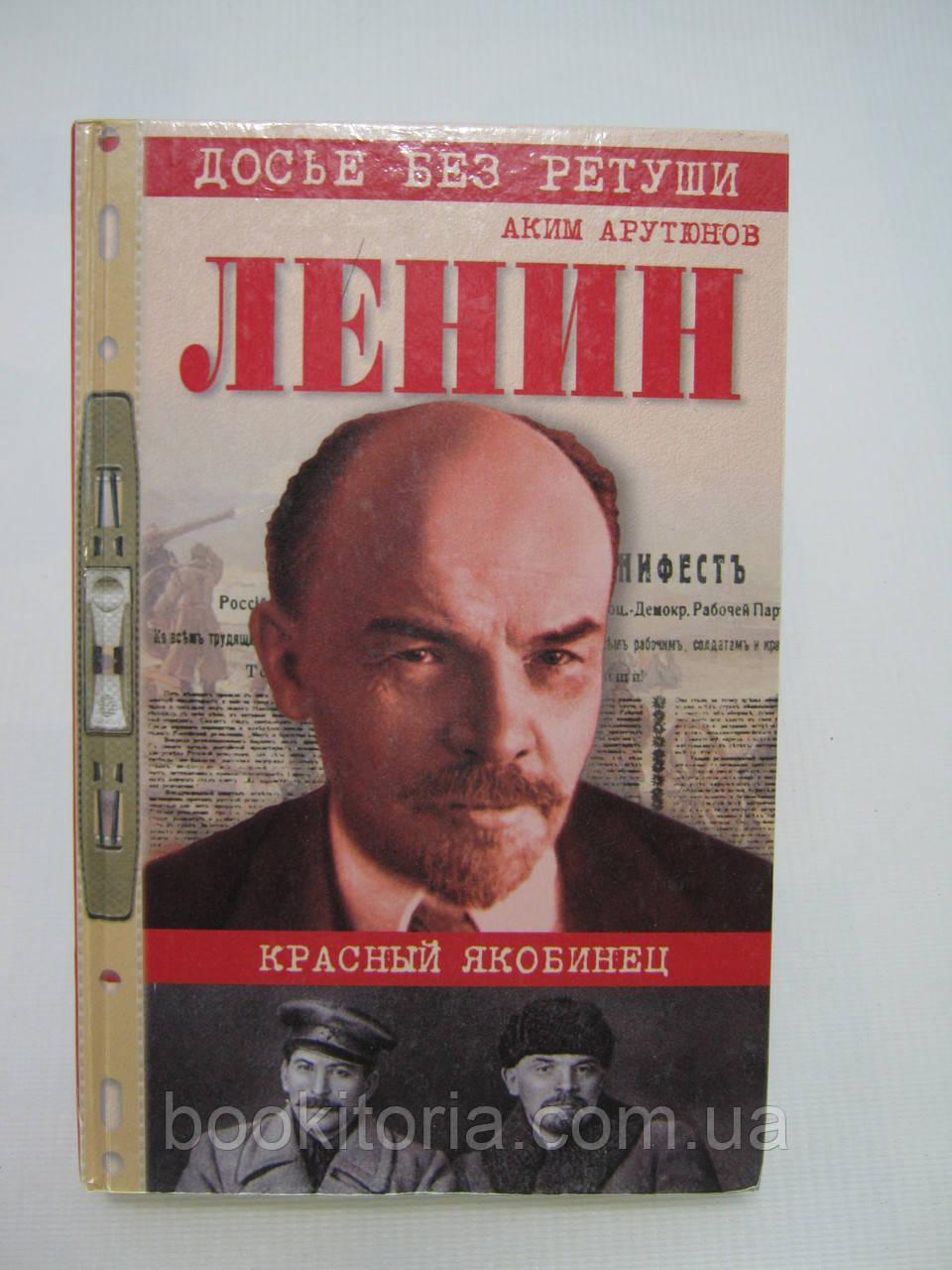 Арутюнов А. Ленин. Личностная и политическая биография. Документы, факты, свидетельства (б/у).