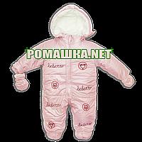 Детский весенний осенний комбинезон р. 80-86 для новорожденного из плащевки с махровой подкладкой 3486 Розовый