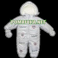 Детский весенний осенний комбинезон р. 74-80 для новорожденного из плащевки с махровой подкладкой 3486 Серый